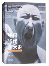中国当代艺术史(1978-2008)