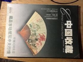中国收藏 2004年7月号 总第43期