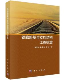 铁路路基与支挡结构工程抗震
