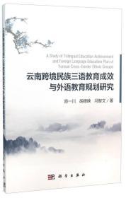 云南跨境民族三语教育成效与外语教育规划研究
