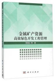 金属矿产资源高效绿色开发工程管理(精)