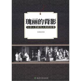 瑰丽的背影:北京人艺鲜为人知的故事