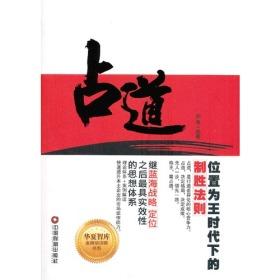 占道 位置为王时代下的制胜法则 刘练 中国财富出版社 9787504747280