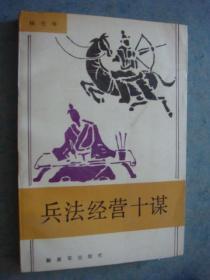 《兵法经营十谋》杨先举著 解放军出版社 1988年1版1印 私藏 品佳 书品如图