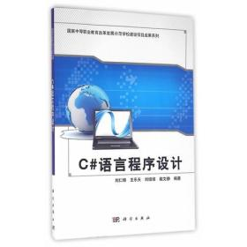 C#语言程序设计