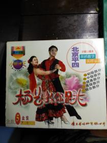 VCD 《杨艺教你跳——北京平四》1997  五盒装共十喋  满百包邮