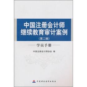 中国注册会计师继续教育审计案例--第二辑(学员手册)