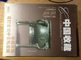 中国收藏 2004年4月号 总第40期