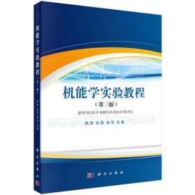 机能学实验教程(第三版)