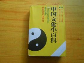 中国文化小百科