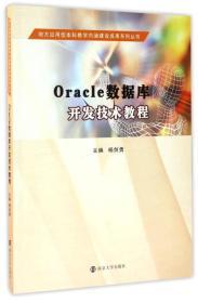 地方应用型本科教学内涵建设成果系列丛书 Oracle数据库开发技术教程