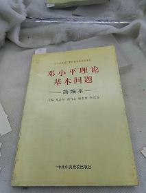 邓小平理论基本问题  简编本