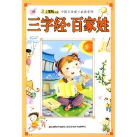 HC-4/中国儿童成长必读系列-三字经 百家姓