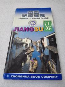 《中国旅游指南 江苏》稀少!中华书局 2002年1版1印 平装1册全
