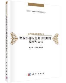 公共安全应急管理丛书:突发事件应急知识管理的模型与方法