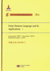 有限元语言及应用 I(英文版):信息与计算科学丛书
