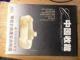中国收藏2004年3月号总第39期