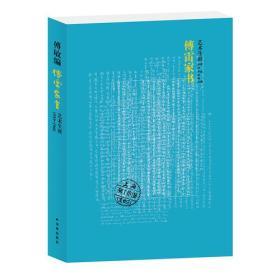 新书--傅雷家书(艺术生涯)