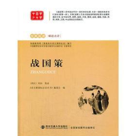 战国策 语文新课标必读丛书