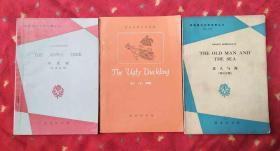 英美现代文学注释丛书英汉对照3册合售:老人与海;苹果树;丑小鸭