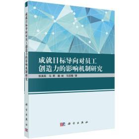 正版sh-9787030467645-成就目标导向对员工创造力的影响机制研究