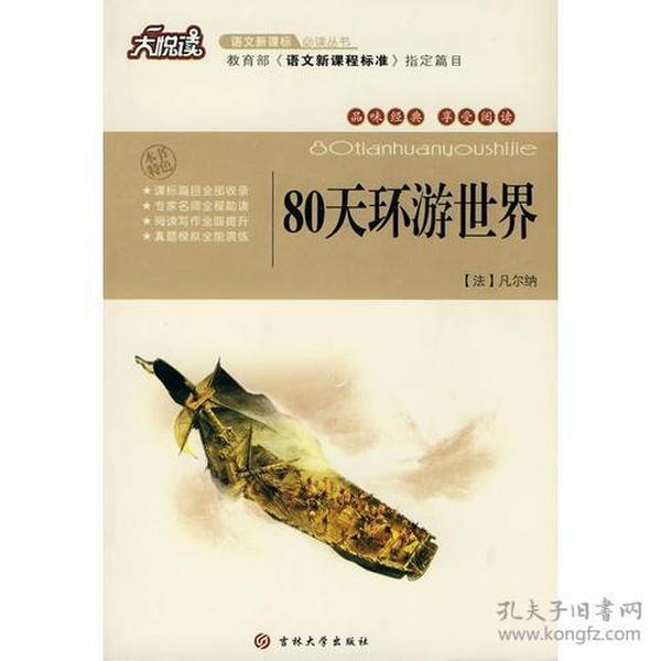著名作家曹文轩倾情推荐:80天环游世界