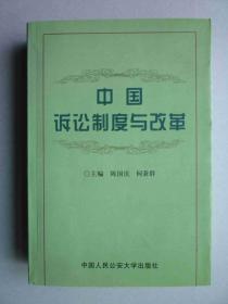 中国诉讼制度与改革 品好