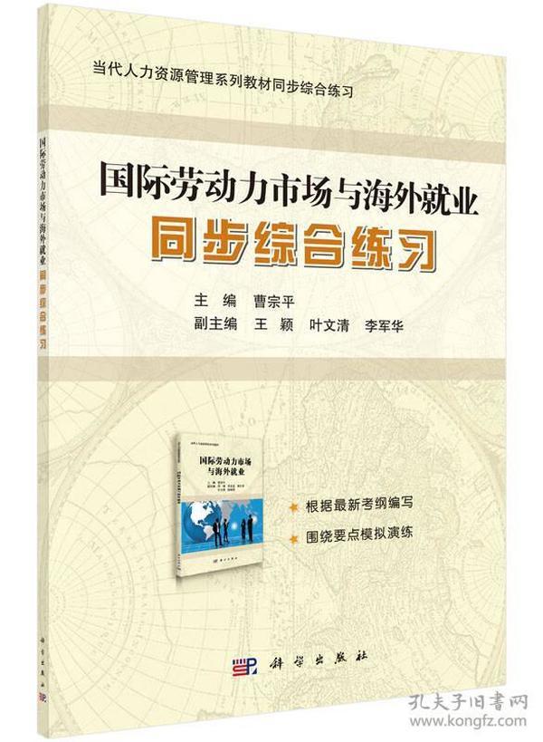 国际劳动力市场与海外就业同步综合练习
