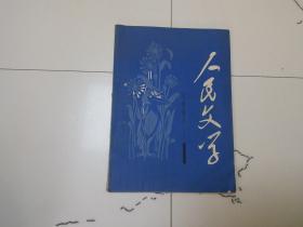 人民文学1983-1