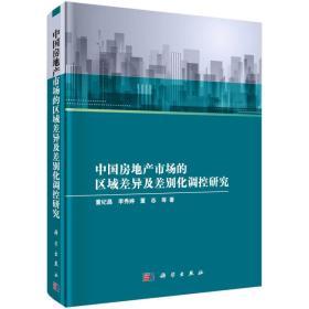 中国房地产市场的区域差异及差别化调控研究