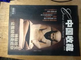 中国收藏2004年2月号总第38期