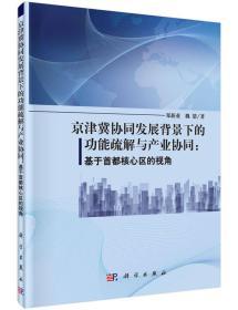 京津冀协同发展背景下的功能疏解与产业协同:基于首都核心区的视角