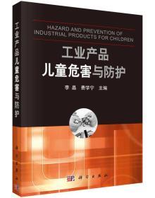 工业产品儿童危害与防护
