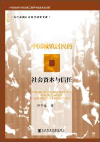 中国城镇居民的社会资本与信任