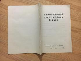 参加北京猿人第一头盖骨发现五十周年纪念会部分论文
