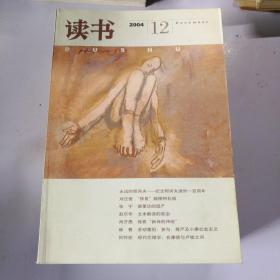 读书(2004年1-12期全)