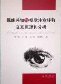 视线感知与视觉注意转移交互原理和分析