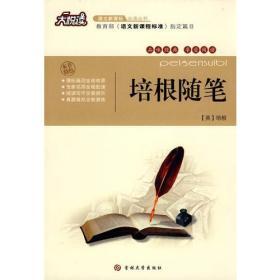 初中生语文新课标必读--培根随笔 傅雷家书/新