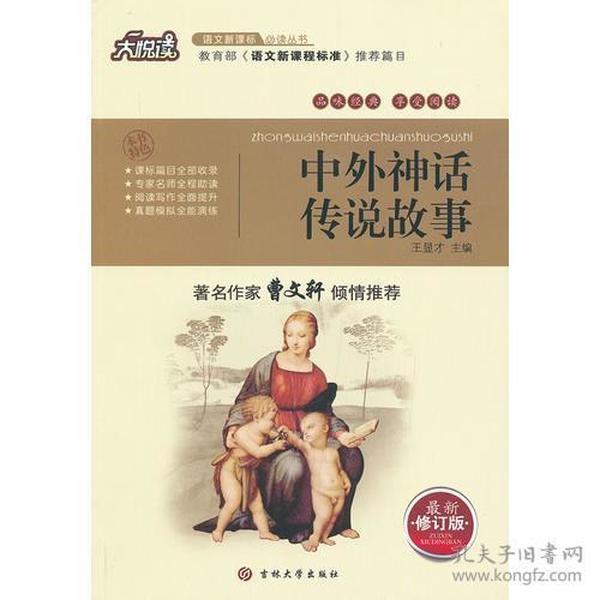 正版】大悦读---中外神话传说故事