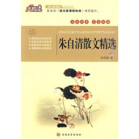 语文新课标必读丛书:朱自清散文精选