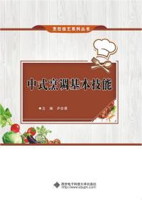 正版】中式烹调基本技能