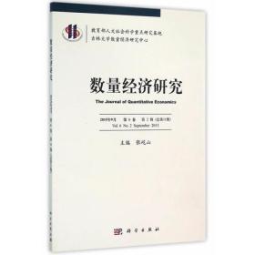 数量经济研究:2015年9月 第6卷 第2辑 (总第11辑):Vol.6 No.2 September 2015