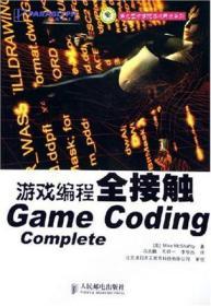 游戏编程全接触