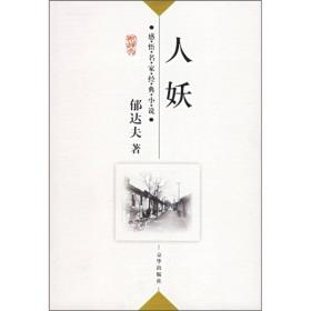 人妖:感悟名家经典小说