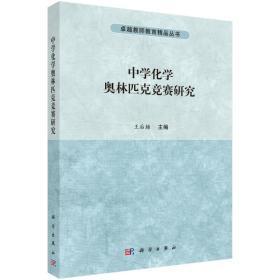 中学化学奥林匹克竞赛研究