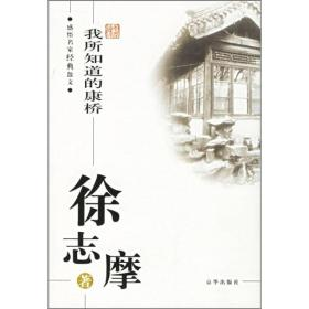 徐志摩散文精选