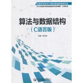 算法与数据结构:C语言版