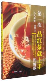 第一次品红茶就上手图解版