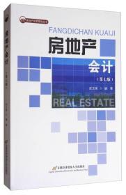 房地产会计第7版 武玉荣著 首都经济贸易大学出版社 9787563826742