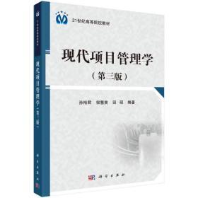 现代项目管理学(第三版)